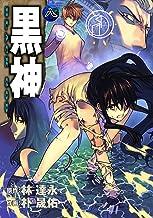 黒神 8巻 (デジタル版ヤングガンガンコミックス)