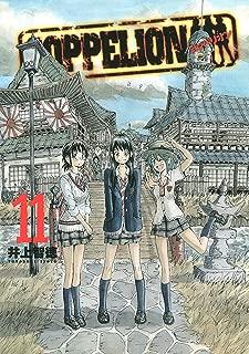 COPPELION(11) (ヤングマガジンコミックス)