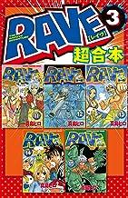 RAVE 超合本版(3) (週刊少年マガジンコミックス)