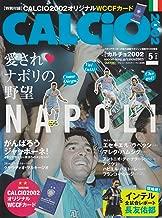 CALCiO (カルチョ) 2002 2011年 05月号 [雑誌]
