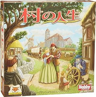 村の人生 日本語版
