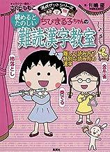 表紙: 満点ゲットシリーズ ちびまる子ちゃんの読めるとたのしい難読漢字教室 (集英社児童書) | 川嶋優