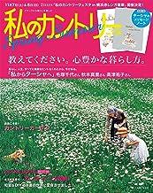 表紙: 私のカントリー NO.112 [雑誌]   主婦と生活社
