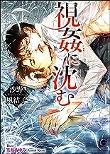 表紙: 視姦に沈む【イラスト入り】 (ガッシュ文庫)   笠井 あゆみ