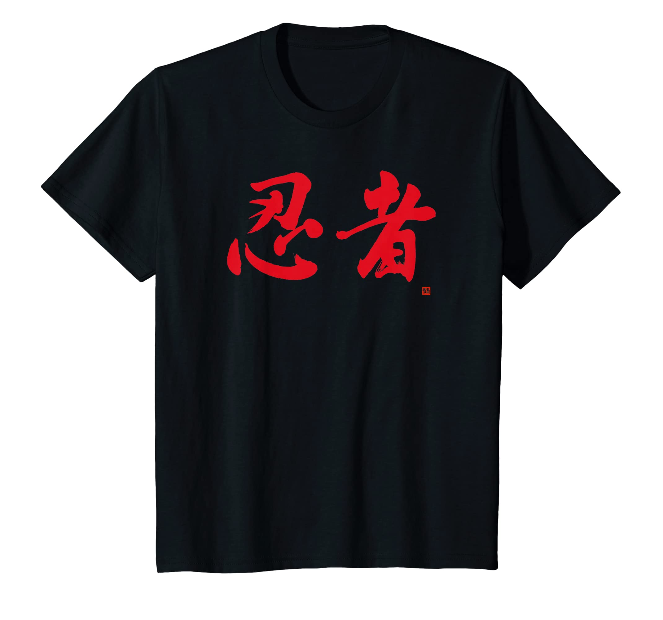 Amazon.com: Ninja T-shirt With Original Ninja Kanji ...