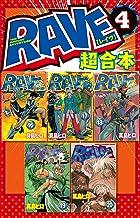RAVE 超合本版(4) (週刊少年マガジンコミックス)