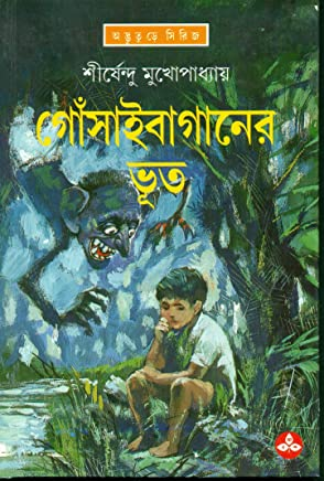 Amazon in: Bengali - Horror & Ghost Stories / Fantasy, Science
