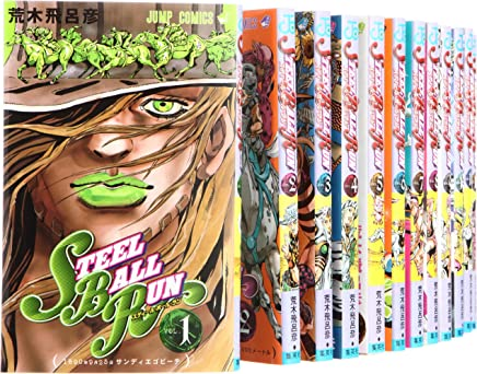 STEEL BALL RUN ―ジョジョの奇妙な冒険Part7 コミック  全24巻 完結セット (ジャンプコミックス)