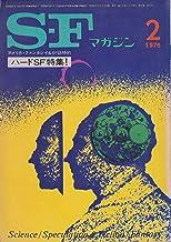 S-Fマガジン 1976年02月号 (通巻207号)