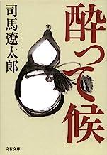 表紙: 酔って候 (文春文庫)   司馬遼太郎