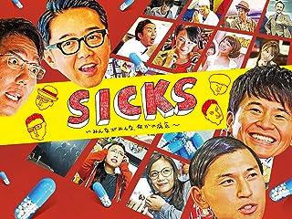 SICKS ~みんながみんな、何かの病気~ (4K UHD)