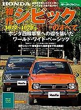 表紙: ニューモデル速報 歴代シリーズ 初代シビックのすべて | 三栄書房