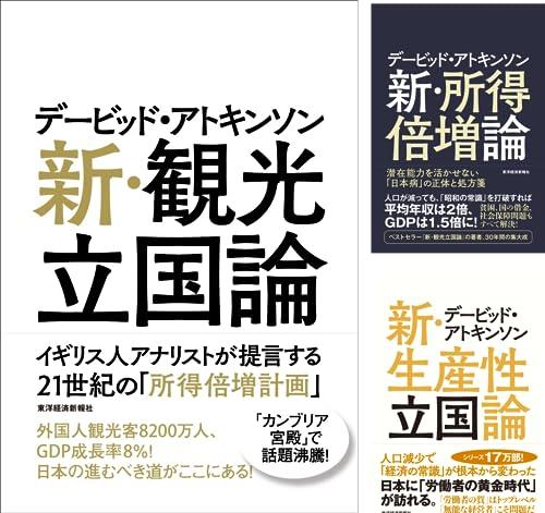 [まとめ買い] デービッド・アトキンソン 「新日本論」シリーズ