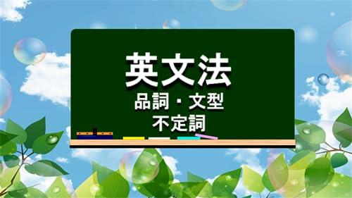 『英文法ー英検・TOEICの取得を目指すための基礎固めトレーニング』のトップ画像