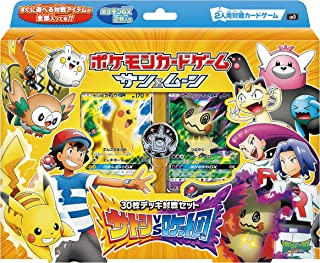 ポケモンカードゲーム サン&ムーン 30枚デッキ対戦セット 「サトシVSロケット団」