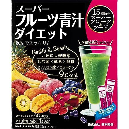 日本薬健 スーパーフルーツ青汁ダイエット 30包