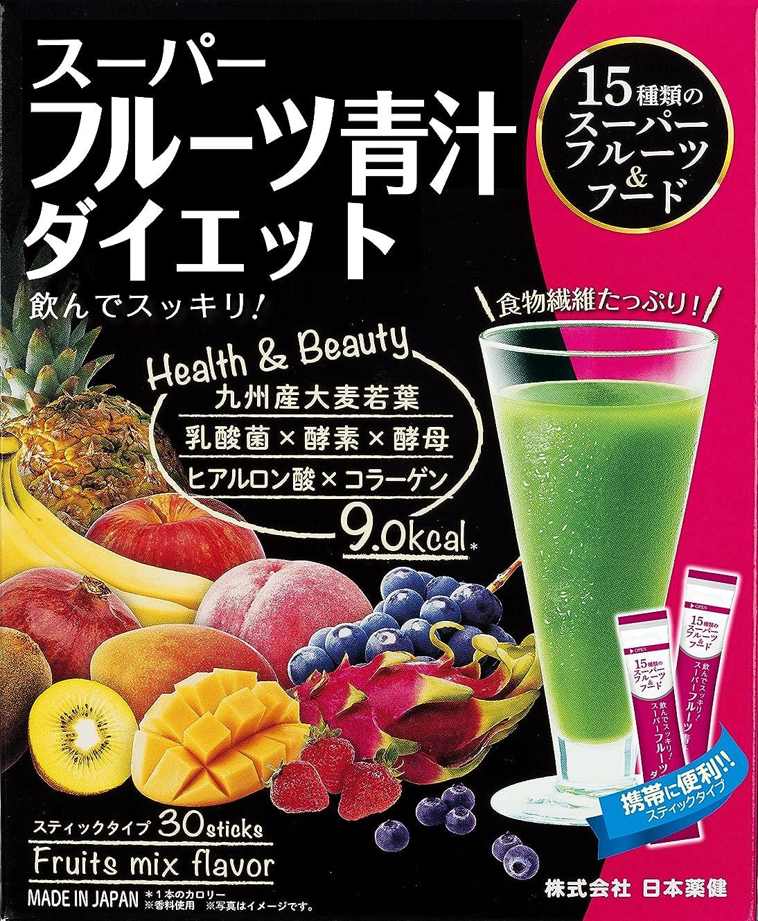 癌飾り羽ハシー日本薬健 スーパーフルーツ青汁ダイエット 30包