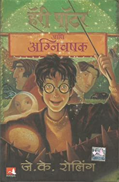 HARRY POTTER AND THE GOBLET OF FIRE (HP-4) (Marathi Edition)
