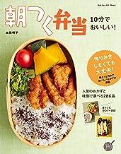 表紙: 10分でおいしい!朝つく弁当 (ヒットムック料理シリーズ) | 本田 明子