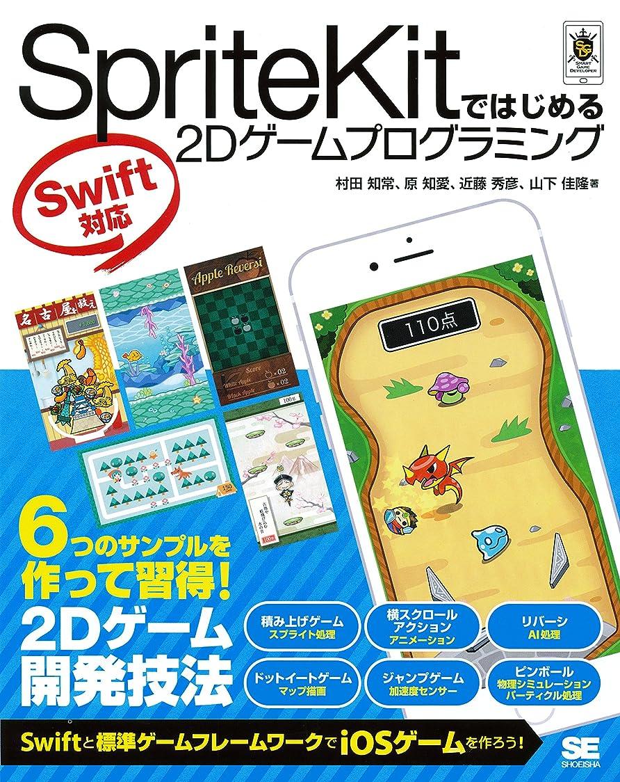 コーナーベスト滑り台SpriteKitではじめる2Dゲームプログラミング Swift対応
