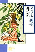 すっくと狐(5) (ソノラマコミック文庫)