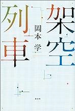 表紙: 架空列車 | 岡本学