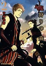 鬼狩りの森で(2) (Charaコミックス)