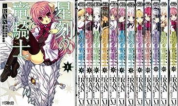 星刻の竜騎士 [コミック/KADOKAWA] コミックセット (MFコミックス アライブシリーズ) [マーケットプレイスセット]