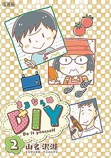 ままならぬDIY 分冊版(2) (モーニングコミックス)