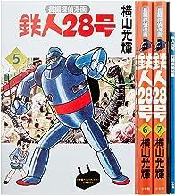 鉄人28号BOX (5)