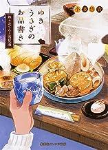 表紙: ゆきうさぎのお品書き 熱々おでんと雪見酒 (集英社オレンジ文庫)   イシヤマアズサ