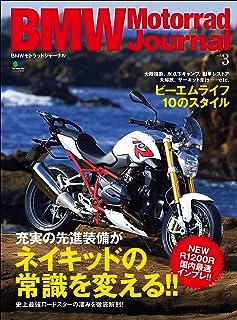 BMW Motorrad Journal(ビーエムダブリューモトラッドジャーナル) vol.3[雑誌]