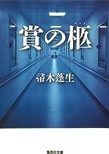 表紙: 賞の柩 (集英社文庫) | 帚木蓬生