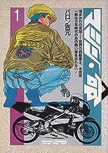 マシン命 1 (アクションコミックス)