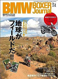 BMW BOXER Journal (ビーエムダブリューボクサージャーナル)Vol.51[雑誌] BMW Motorrad Journal シリーズ