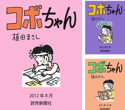 [まとめ買い] コボちゃん(読売ebooks)(1-50)