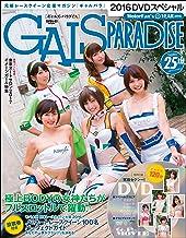 表紙: GALS PARADISE 2016 スペシャル   三栄書房