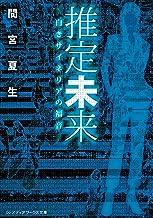 表紙: 推定未来 ―白きサイネリアの福音― (メディアワークス文庫)   間宮 夏生