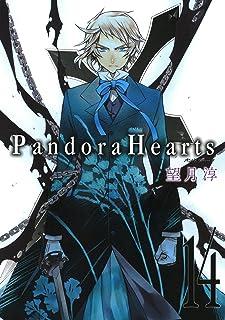 PandoraHearts 14巻 (デジタル版Gファンタジーコミックス)