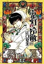 表紙: 鬼灯の冷徹(4) (モーニングコミックス)   江口夏実