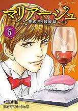表紙: マリアージュ~神の雫 最終章~(5) (モーニングコミックス)   オキモト・シュウ
