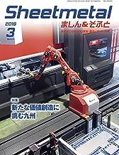 Sheetmetal (シートメタル) ましん&そふと 2018年 03月号 [雑誌]