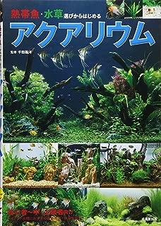 熱帯魚・水草選びからはじめるアクアリウム