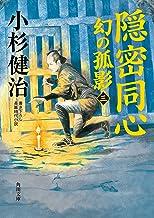 表紙: 隠密同心 幻の孤影(三) (角川文庫) | 小杉 健治