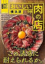 表紙: おいしい肉の店 横浜版 | ぴあレジャーMOOKS編集部