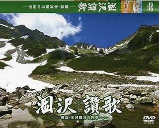 涸沢讃歌 ー穂高・氷河圏谷の四季ー《DVD》