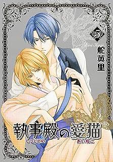 SHITSUJI DONO NO AINEKO 5 (TOSUISHA ICHI RACI COMICS) (Japan