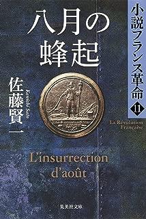 八月の蜂起 小説フランス革命11 (集英社文庫)