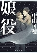 表紙: 娘役 宝塚シリーズ (角川文庫) | 中山 可穂