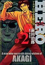 表紙: HERO―アカギの遺志を継ぐ男―2 | 前田治郎